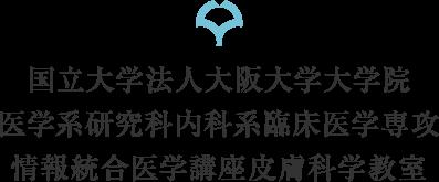 大阪大学大学院医学系研究科内科系臨床医学専攻情報統合医学講座皮膚科学教室