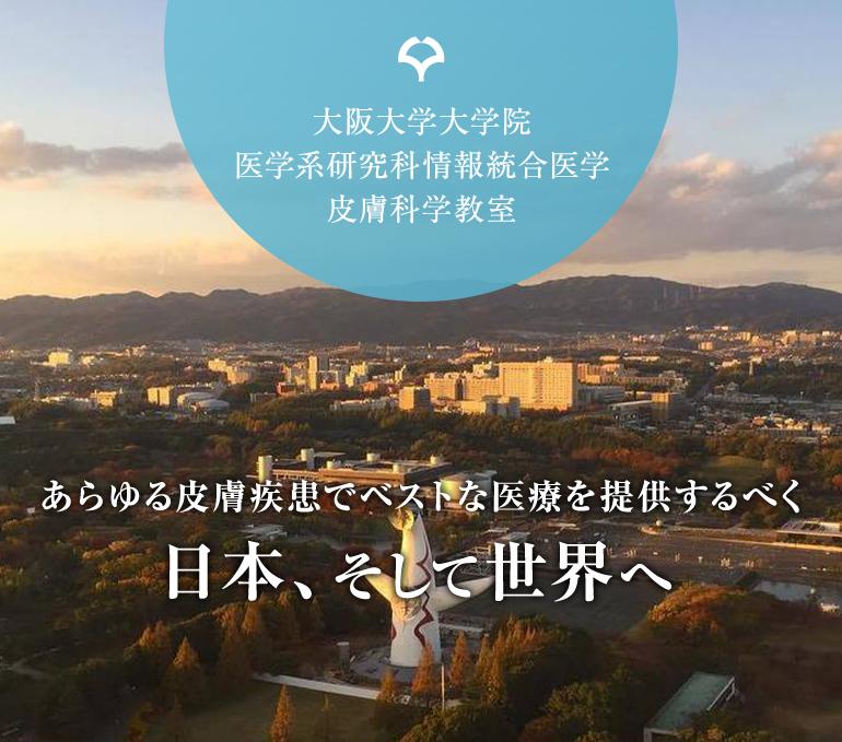 あらゆる皮膚疾患でベストな医療を提供するべく日本、そして世界へ