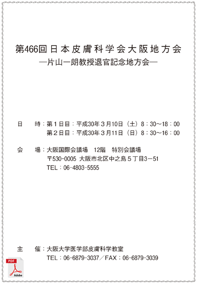 片山一朗教授退官記念地方会プログラム(pdf)