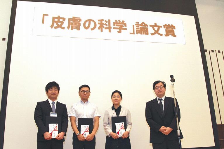 平成30年度「皮膚の科学」論文賞授賞