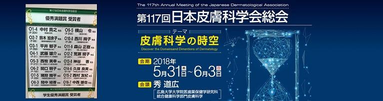 第117回日本皮膚科学会総会(広島市)