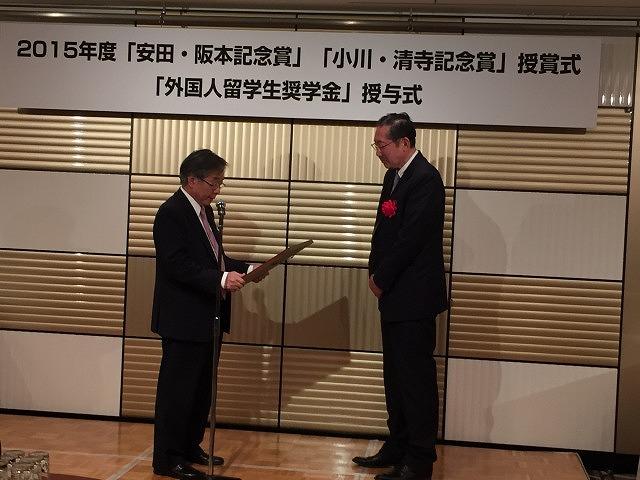 2015年度第6回小川・清寺記念賞