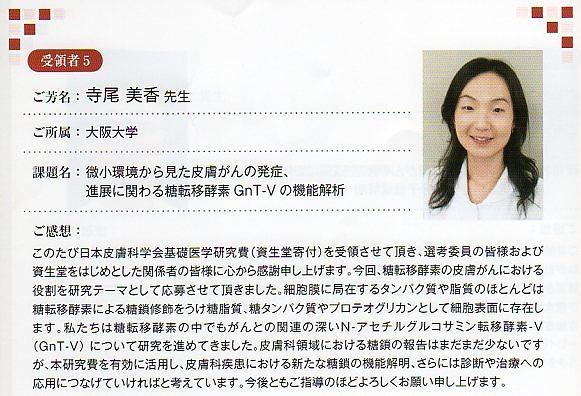 基礎医学研究費受賞(資生堂寄付)